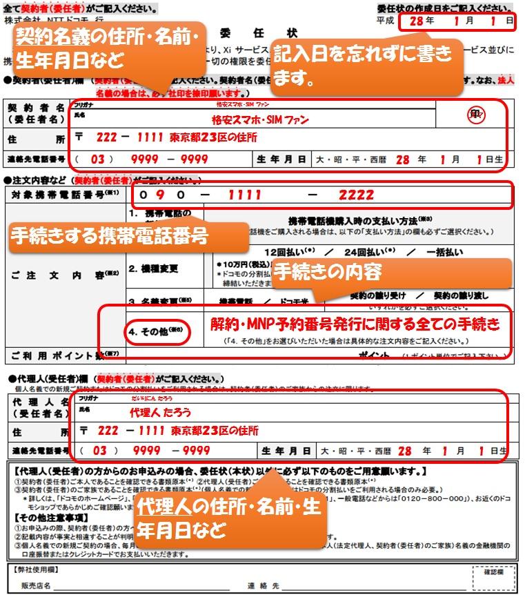 ドコモ(docomo)の代理人・委任状手続きのまとめ | 格安スマホ・SIM ...