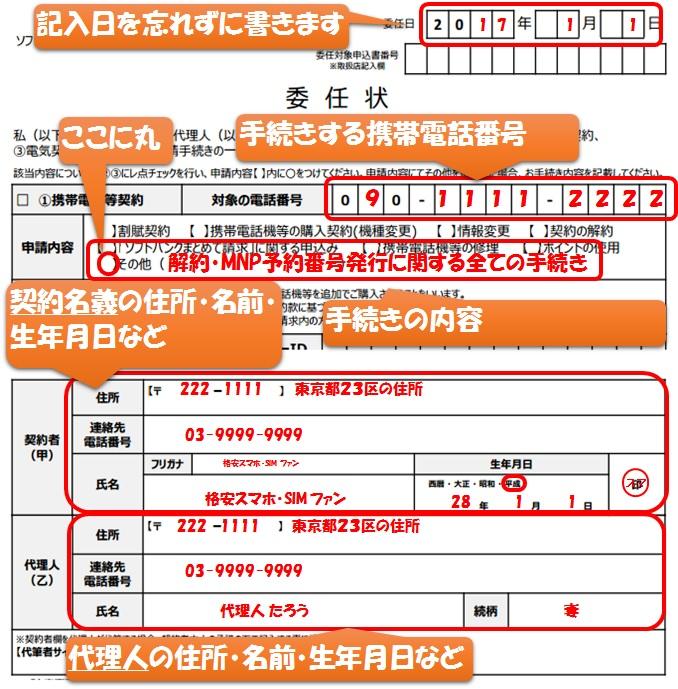 ソフトバンク(softbank)の代理人・委任状手続きのまとめ | 格安 ...